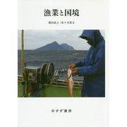 漁業と国境 [単行本]