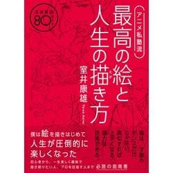 アニメ私塾流 最高の絵と人生の描き方 [単行本]