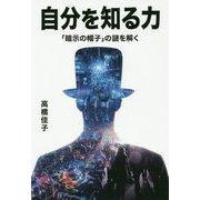自分を知る力-「暗示の帽子」の謎を解く [単行本]