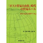 「ポスト貿易自由化」時代の貿易ルール-WTOと「メガFTA」 [単行本]