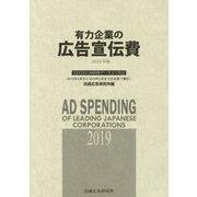 有力企業の広告宣伝費―NEEDS日経財務データより算定〈2019年版〉 [単行本]