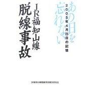 JR福知山線脱線事故―2005年4月25日の記憶 [単行本]