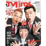 TV Bros.(テレビブロス) 2020年 01月号 [雑誌]