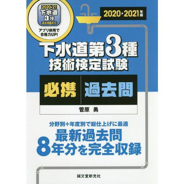 下水道第3種技術検定試験必携過去問〈2020-2021年版〉―最新過去問8年分を完全収録 分野別+年度別で総仕上げに最適 [単行本]
