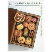 えん93のアイスボックスクッキー-どこを切ってもほのぼの くま彦とおいしい仲間たちの楽しいおやつ [単行本]
