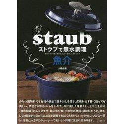 ストウブで無水調理 魚介-食材の水分を使う調理法/旨みが凝縮した魚のおかず [単行本]