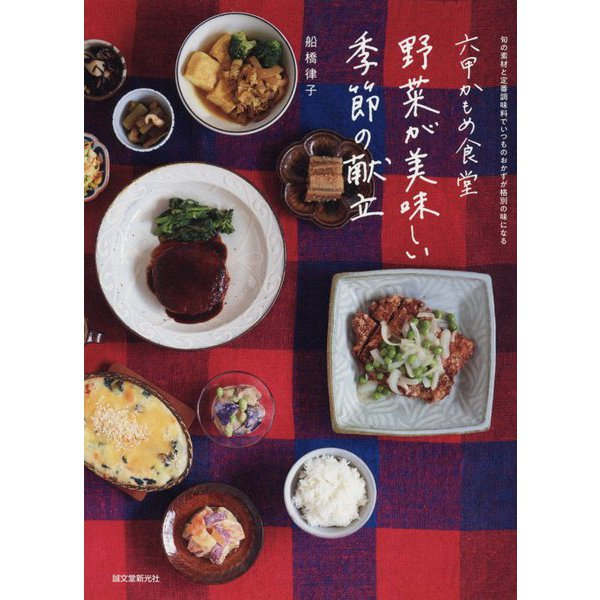 六甲かもめ食堂 野菜が美味しい季節の献立-旬の素材と定番調味料でいつものおかずが格別の味になる [単行本]