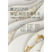 東アジアの弾圧・抑圧を考える-19世紀から現代まで 日本・中国・台湾 [単行本]