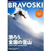 BRAVOSKI 2020(3) [ムックその他]