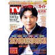 デジタル TV (テレビ) ガイド 2020年 01月号 [雑誌]