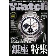 POWER Watch (パワーウォッチ) 2020年 01月号 [雑誌]