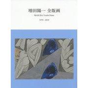 増田陽一 全版画 1970-2019 [単行本]