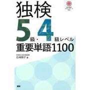 独検5級・4級レベル重要単語1100 [単行本]