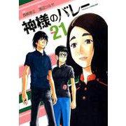 神様のバレー 21(芳文社コミックス) [コミック]