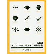 インタフェースデザインの教科書 第2版 [単行本]
