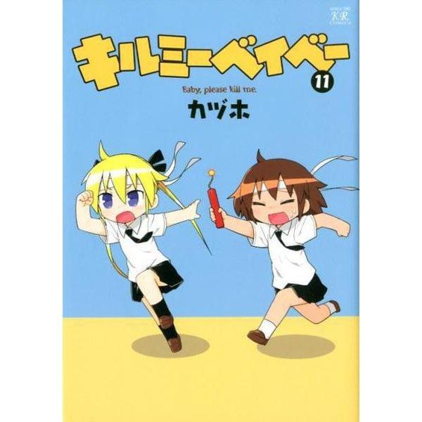 キルミーベイベー 11(まんがタイムKRコミックス) [コミック]