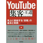 YouTube 集客の王道 ~売上に直結する「投稿」の基本と実践 [単行本]