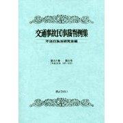 交通事故民事裁判例集〈第51巻第5号〉平成30年9月・10月 [単行本]