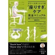 ケリー・スターレット式「座りすぎ」ケア完全マニュアル―姿勢・バイオメカニクス・メンテナンスで健康を守る [単行本]