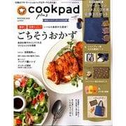 cookpad plus(クックパッドプラス) 2020年 01月号 [雑誌]