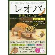 「レオパ」飼育バイブル 専門家が教えるヒョウモントカゲモドキ暮らし 55のポイント [単行本]