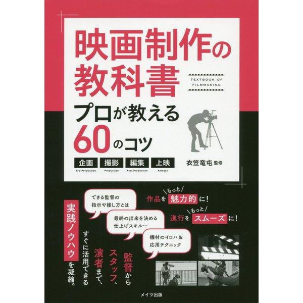 映画制作の教科書 プロが教える60のコツ~企画・撮影・編集・上映~ [単行本]