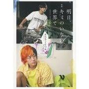 映画「明日、キミのいない世界で」OFFICIAL PHOTO BOOK―そらちぃ(アバンティーズ)&てつや(東海オンエア)初共演記念写真集 [単行本]