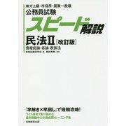 公務員試験 スピード解説 民法II(改訂版)(「スピード解説」シリーズ) [単行本]