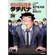 めしばな刑事タチバナ 36-ガムの味(トクマコミックス) [コミック]