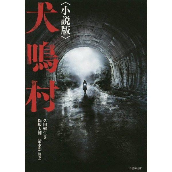 犬鳴村 (小説版)(竹書房文庫) [文庫]