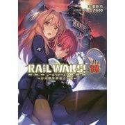 RAIL WARS!〈18〉日本國有鉄道公安隊(Jノベルライト文庫) [文庫]