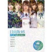 日向坂46 FOCUS! Vol.1 [単行本]