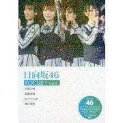 日向坂46FOCUS!Vol.2 [単行本]