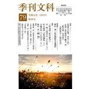 季刊文科 79号 [単行本]