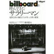 Billboardを呼んできたサラリーマン-電鉄会社の社員が音楽業界の頂点をめざした30年 [単行本]
