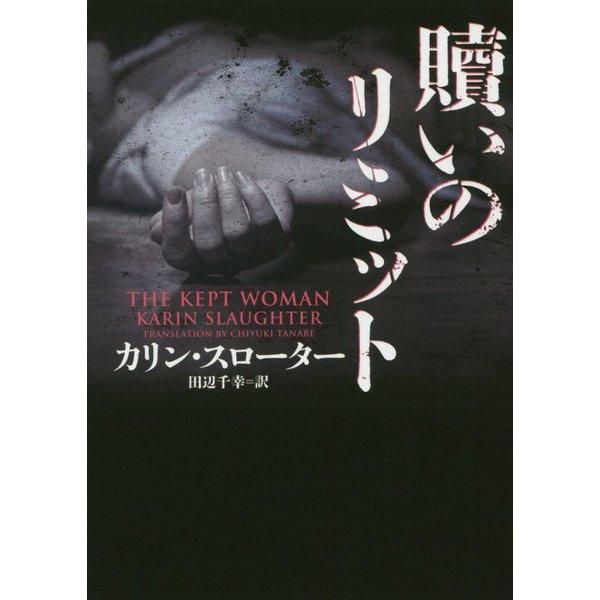 贖いのリミット(ハーパーBOOKS<128>) [文庫]