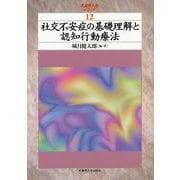 社交不安症の基礎理解と認知行動療法(武蔵野大学シリーズ<12>) [単行本]
