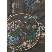 刺繍の庭-刺繍布のように刺す花々 [単行本]