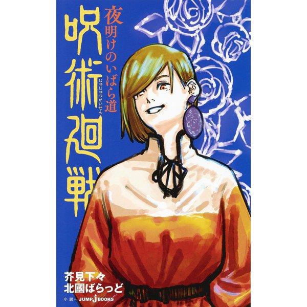 """""""呪術廻戦""""夜明けのいばら道(JUMP j BOOKS) [新書]"""
