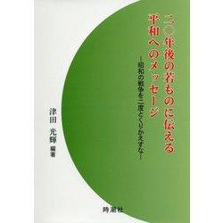 二〇年後の若ものに伝える平和へのメッセージ-昭和の戦争を二度とくりかえすな [単行本]