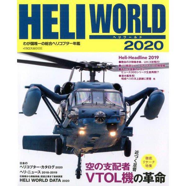 ヘリワールド 2020 [ムックその他]