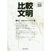 比較文明〈35〉特集 文明のなかに声をきく [全集叢書]