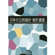 日本の公的統計・統計調査 [単行本]