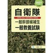 自衛隊一般幹部候補生一般教養試験〈2021年度版〉 [全集叢書]