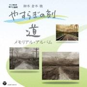 やすらぎの刻~道 メモリアル・アルバム