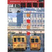 路面電車EX vol.14 (イカロス・ムック) [ムック・その他]