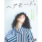 HAIR MODE (ヘアモード) 2020年 01月号 [雑誌]