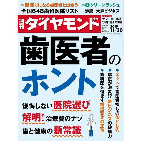 週刊 ダイヤモンド 2019年 11/30号 [雑誌]