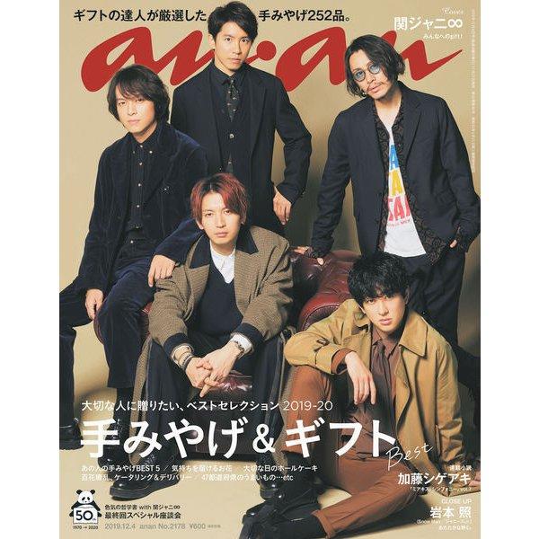 an・an (アン・アン) 2019年 12/4号 [雑誌]
