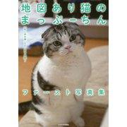 地図あり猫のまっぷーちんファースト写真集―「ねこ休み展」スピンオフ公認! [単行本]